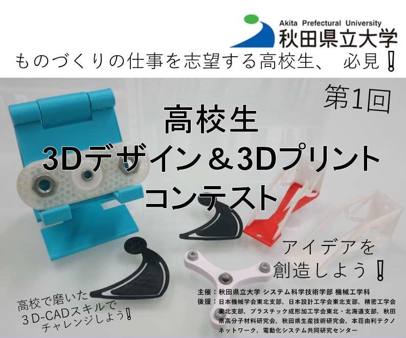 大学 メール 県立 秋田 個別企業説明会について
