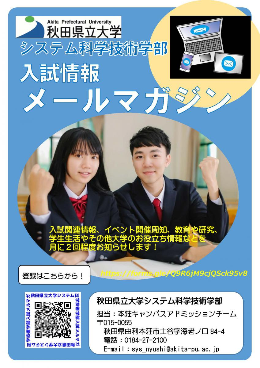 県立 大学 メール 秋田